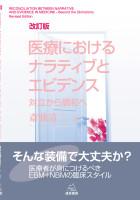 Iryoniokeru.cover