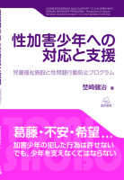 Seikagaishonen.cover.eps