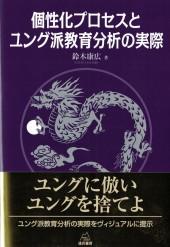 142-9鈴木ユング帯付