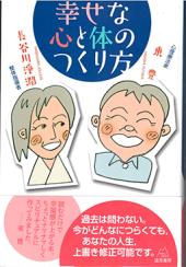 085-6 東・長谷川幸せな心と体