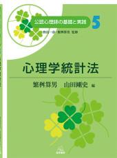 155-9心理学統計法
