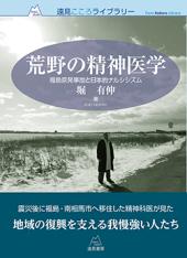 183-2堀荒野の精神医学