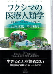080-1辻内・増田フクシマ医療人類学