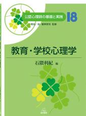 168-9教育・学校心理学