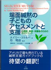 082-5 コトルバ場面緘黙