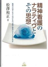 078-8 松澤精神看護
