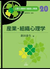 170-2産業・組織心理学