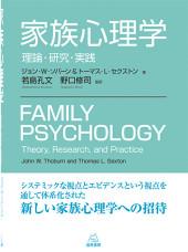 194-8若島野口家族心理学