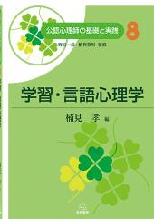 158-0学習・言語心理学
