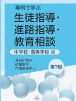 198-6生徒指導中高編
